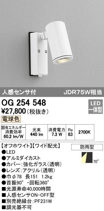 OG254548 オーデリック 人感センサ付 アウトドスポットライト [LED電球色][オフホワイト]