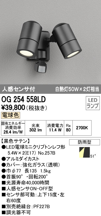 OG254558LD オーデリック 人感センサ付 アウトドスポットライト [LED電球色][ブラックサテン]