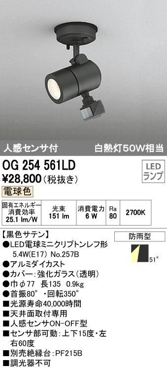 OG254561LD オーデリック 人感センサ付 アウトドスポットライト [LED電球色][ブラックサテン]