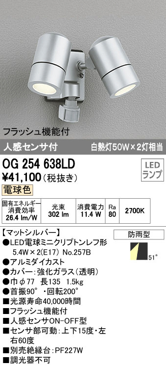 OG254638LD オーデリック 人感センサ付 フラッシュ機能 アウトドスポットライト [LED電球色][マットシルバー]