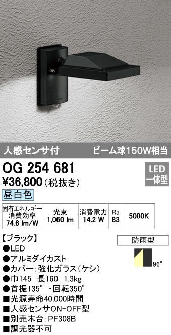 OG254681 オーデリック 人感センサ付 アウトドスポットライト [LED昼白色][ブラック]