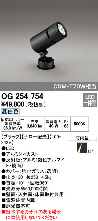 OG254754 オーデリック CDM-T 70Wクラス アウトドスポットライト [LED昼白色][ブラック]