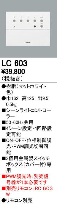 LC603 オーデリック シーンライトコントローラー