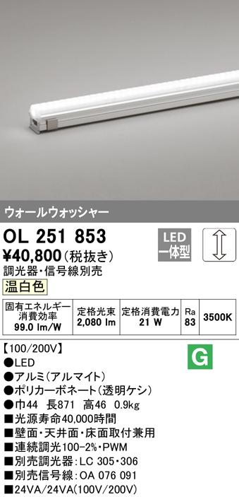 OL251853 オーデリック 配光制御タイプ 間接照明ラインライト [LED]
