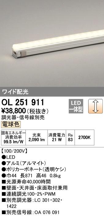 OL251911 オーデリック 配光制御タイプ 間接照明ラインライト [LED]