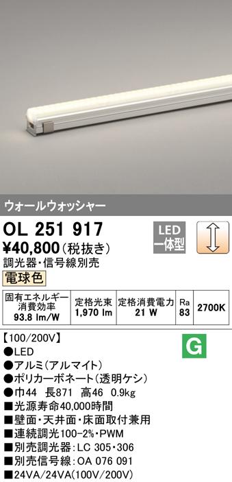 OL251917 オーデリック 配光制御タイプ 間接照明ラインライト [LED]