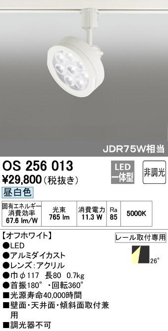 OS256013 オーデリック 非調光 JDR75形 プラグタイプ スポットライト  [LED昼白色][オフホワイト]