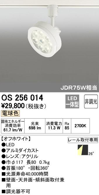 OS256014 オーデリック 非調光 JDR75形 プラグタイプ スポットライト  [LED電球色][オフホワイト]