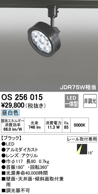OS256015 オーデリック 非調光 JDR75形 プラグタイプ スポットライト  [LED昼白色][ブラック]