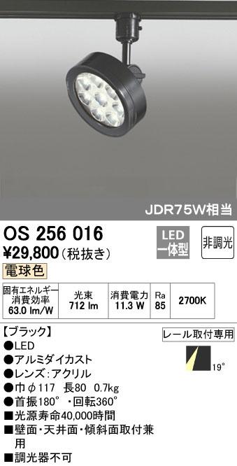 OS256016 オーデリック 非調光 JDR75形 プラグタイプ スポットライト  [LED電球色][ブラック]