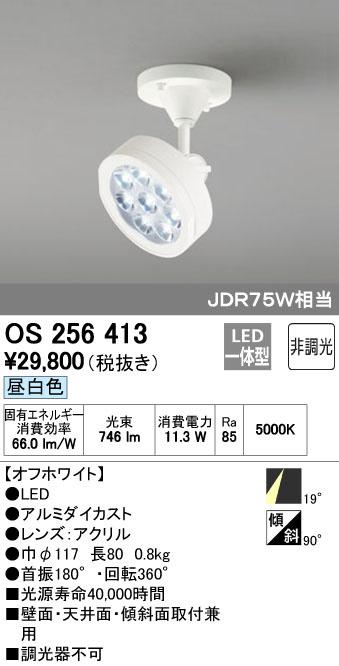 OS256413 オーデリック 非調光 JDR75形 フランジタイプ スポットライト [LED昼白色][オフホワイト]