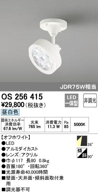 OS256415 オーデリック 非調光 JDR75形 フランジタイプ スポットライト [LED昼白色][オフホワイト]