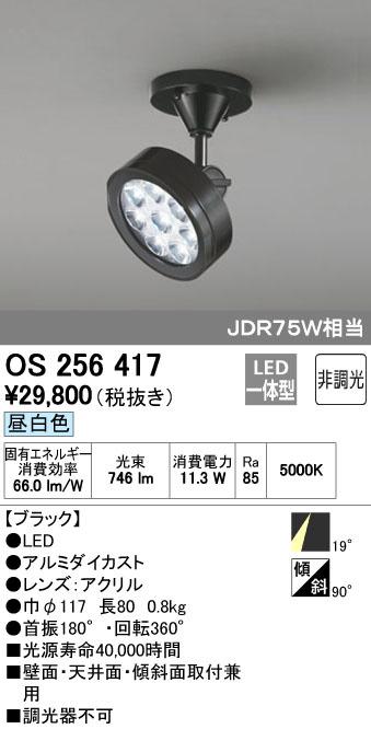 OS256417 オーデリック 非調光 JDR75形 フランジタイプ スポットライト [LED昼白色][ブラック]