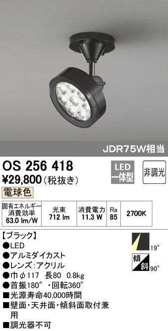 OS256418 オーデリック 非調光 JDR75形 フランジタイプ スポットライト [LED電球色][ブラック]