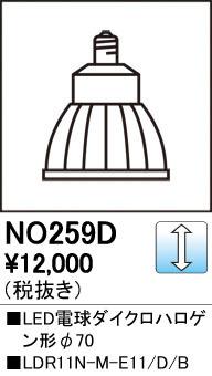 NO259D オーデリック Φ70LED電球ダイクロハロゲン形 調光可能型 LDR11N-M-E11/D/B [ブラック][中角][昼白色5000K]