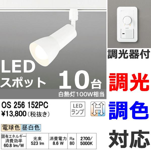 OS256152PC-SET10 オーデリック 調光調色可能LEDスポットライト100形 10台付 専用調光器同梱セット [LED電球色・昼白色][オフホワイト]