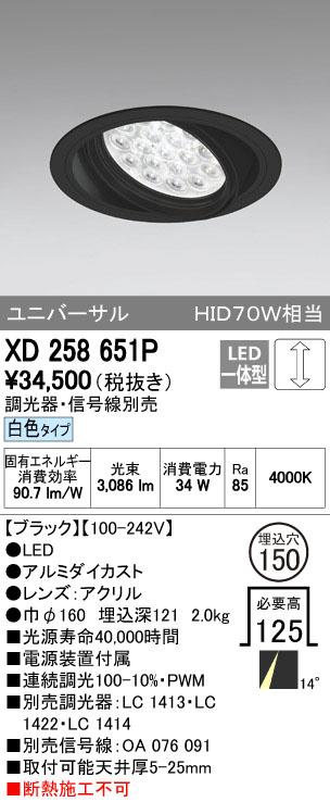 XD258651P オーデリック OPTGEAR オプトギア LED 山形クイックオーダー ダウンライト [LED]
