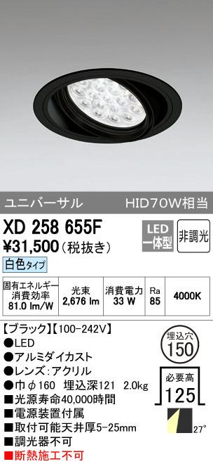 XD258655F オーデリック OPTGEAR オプトギア LED 山形クイックオーダー ダウンライト [LED]