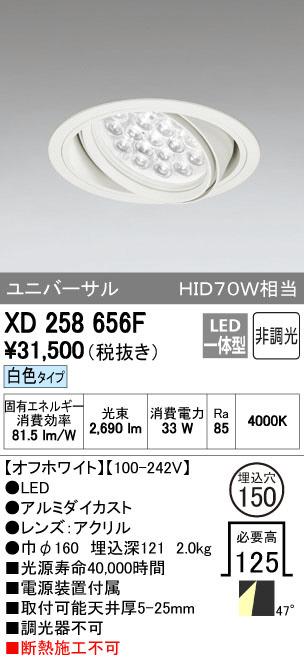 XD258656F オーデリック OPTGEAR オプトギア LED 山形クイックオーダー ダウンライト [LED]