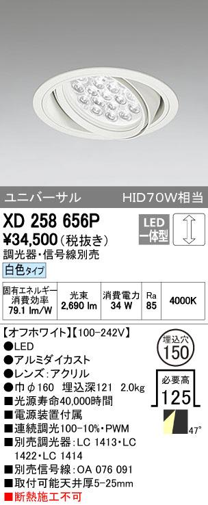XD258656P オーデリック OPTGEAR オプトギア LED 山形クイックオーダー ダウンライト [LED]