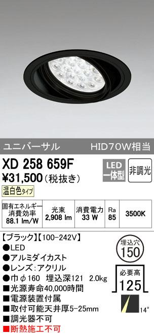 XD258659F オーデリック OPTGEAR オプトギア LED 山形クイックオーダー ダウンライト [LED]