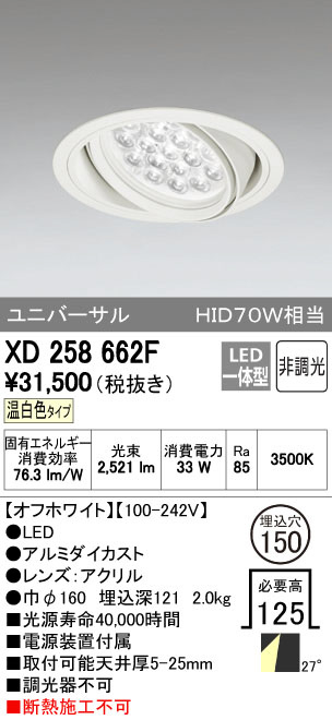 XD258662F オーデリック OPTGEAR オプトギア LED 山形クイックオーダー ダウンライト [LED]