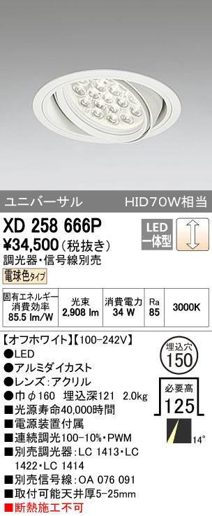 XD258666P オーデリック OPTGEAR オプトギア LED 山形クイックオーダー ダウンライト [LED]