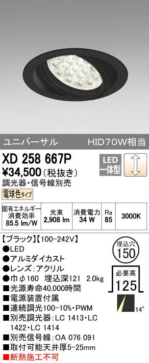 XD258667P オーデリック OPTGEAR オプトギア LED 山形クイックオーダー ダウンライト [LED]