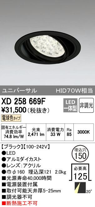 XD258669F オーデリック OPTGEAR オプトギア LED 山形クイックオーダー ダウンライト [LED]