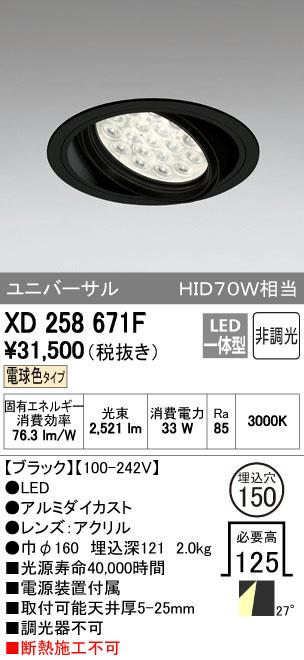 XD258671F オーデリック OPTGEAR オプトギア LED 山形クイックオーダー ダウンライト [LED]