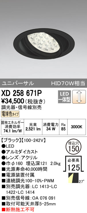 XD258671P オーデリック OPTGEAR オプトギア LED 山形クイックオーダー ダウンライト [LED]