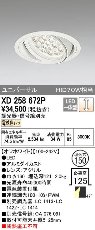 XD258672P オーデリック OPTGEAR オプトギア LED 山形クイックオーダー ダウンライト [LED]