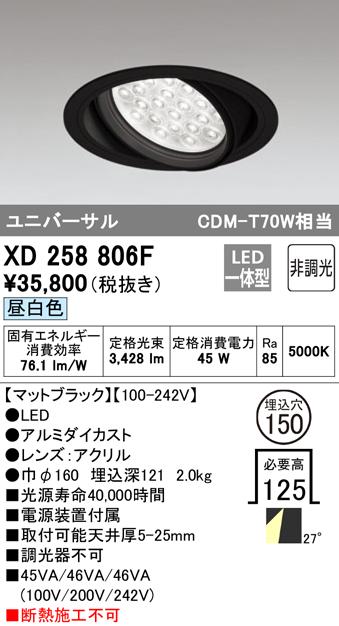 XD258806F オーデリック OPTGEAR オプトギア LED 山形クイックオーダー ダウンライト [LED]