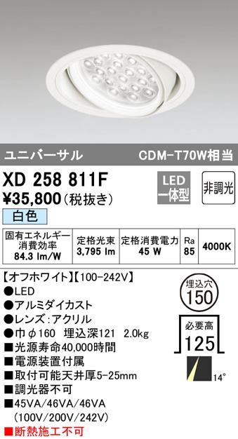 XD258811F オーデリック OPTGEAR オプトギア LED 山形クイックオーダー ダウンライト [LED]
