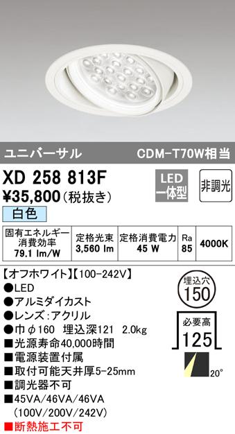 XD258813F オーデリック OPTGEAR オプトギア LED 山形クイックオーダー ダウンライト [LED]