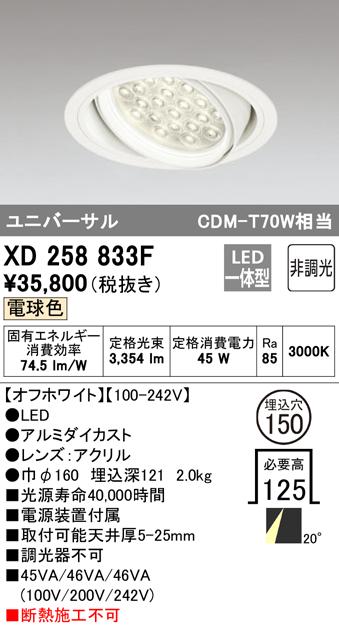 XD258833F オーデリック OPTGEAR オプトギア LED 山形クイックオーダー ダウンライト [LED]