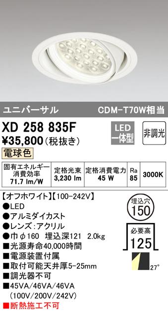 XD258835F オーデリック OPTGEAR オプトギア LED 山形クイックオーダー ダウンライト [LED]