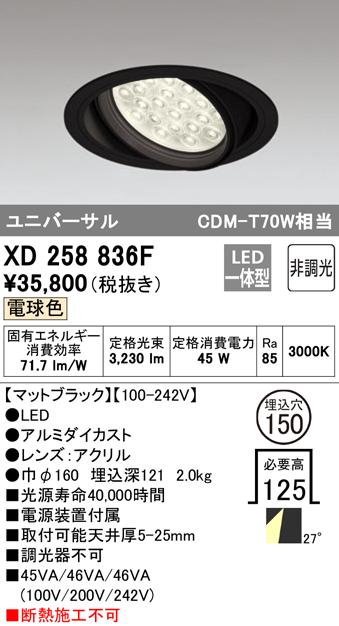 XD258836F オーデリック OPTGEAR オプトギア LED 山形クイックオーダー ダウンライト [LED]