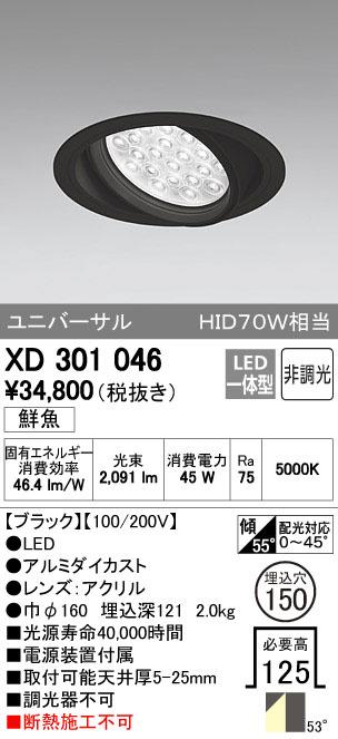 XD301046 オーデリック OPTGEAR オプトギア LED 山形クイックオーダー ダウンライト [LED]
