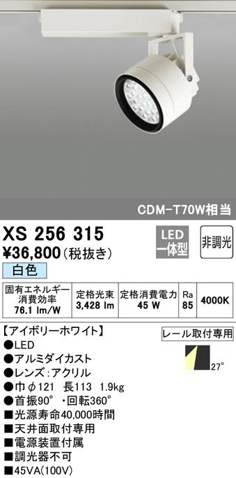 XS256315 オーデリック OPTGEAR オプトギア LED 山形クイックオーダー プラグタイプ スポットライト  [LED]