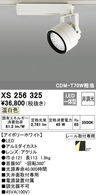 XS256325 オーデリック OPTGEAR オプトギア LED 山形クイックオーダー プラグタイプ スポットライト  [LED]