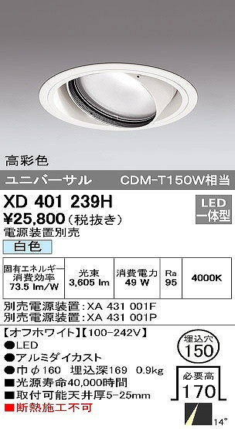 XD401239H オーデリック PLUGGED プラグド ユニバーサルダウンライト [LED]