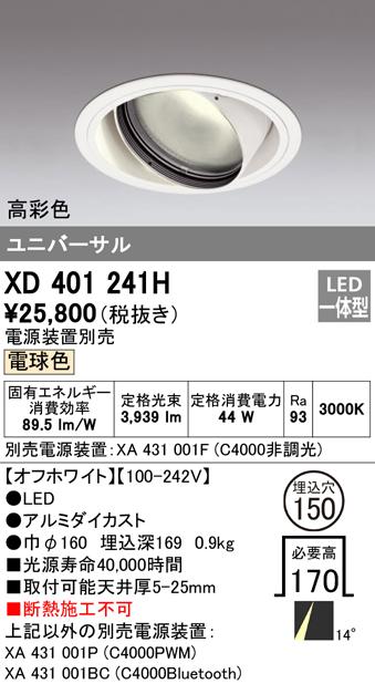 XD401241H オーデリック PLUGGED プラグド ユニバーサルダウンライト [LED]