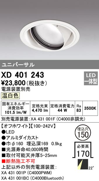 XD401243 オーデリック PLUGGED プラグド ユニバーサルダウンライト [LED]