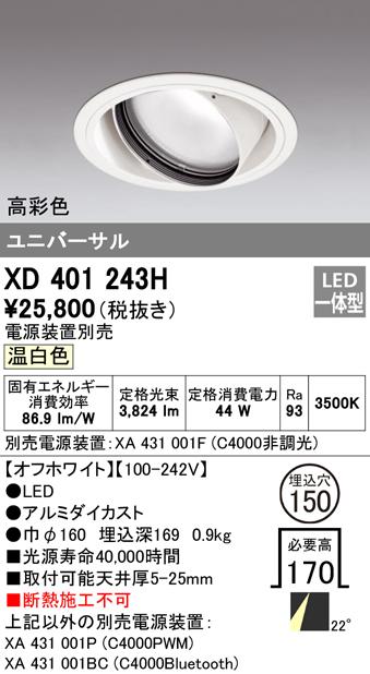 XD401243H オーデリック PLUGGED プラグド ユニバーサルダウンライト [LED]