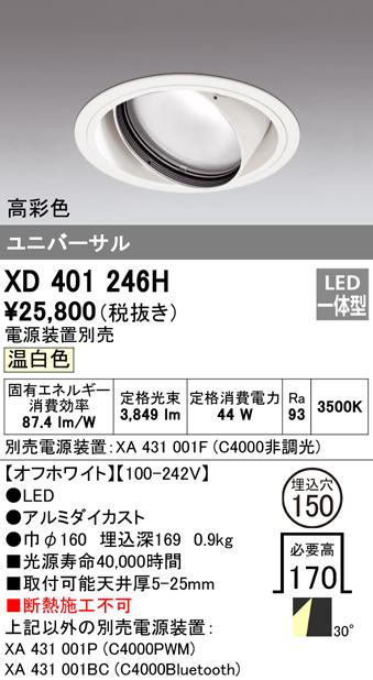 XD401246H オーデリック PLUGGED プラグド ユニバーサルダウンライト [LED]