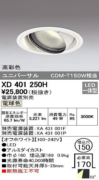 XD401250H オーデリック PLUGGED プラグド ユニバーサルダウンライト [LED]