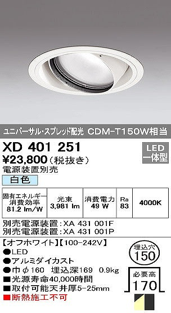 XD401251 オーデリック PLUGGED プラグド ユニバーサルダウンライト [LED]