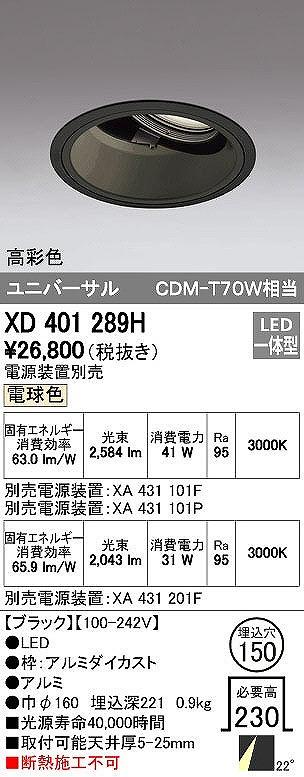 XD401289H オーデリック PLUGGED プラグド ユニバーサルダウンライト [LED]