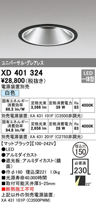 XD401324 オーデリック PLUGGED プラグド ユニバーサルダウンライト [LED]
